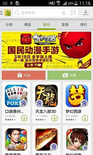 安卓市场手机版官方下载