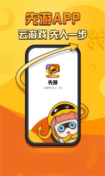 腾讯先游app下载安装