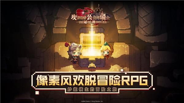 坎公骑冠剑游戏官方正版下载