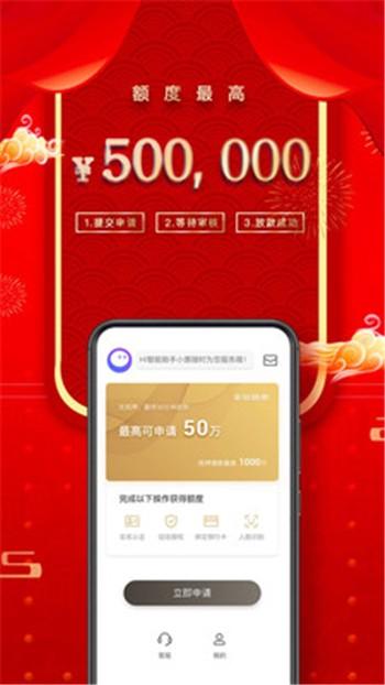 平安普惠app下载安装