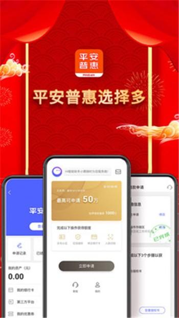 平安普惠app下载地址最新版