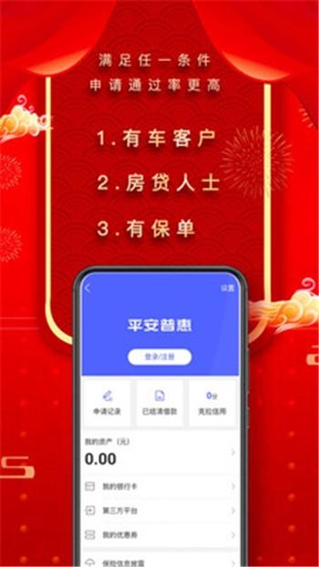 平安普惠app下载