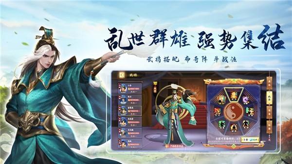 胡莱三国3下载官方正版最新下载