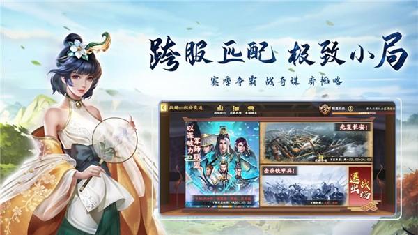 胡莱三国3官方下载最新版