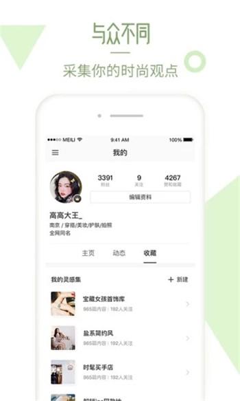 美丽说app下载