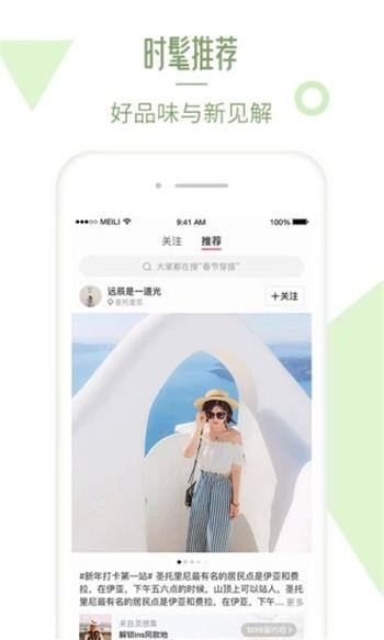 美丽说app下载安装