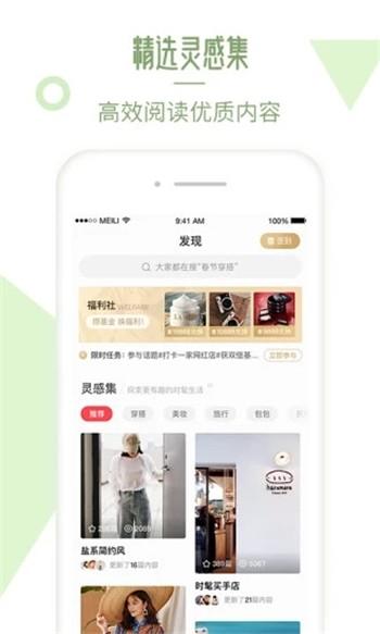 美丽说app最新版下载安装