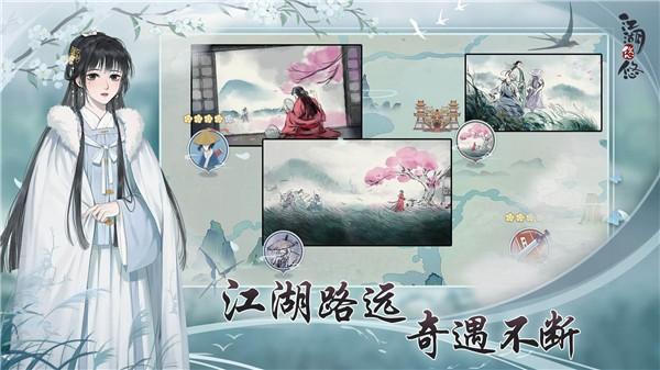 江湖悠悠游戏下载官方正版
