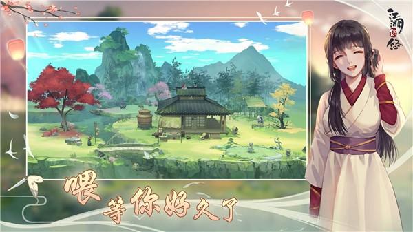 江湖悠悠游戏下载