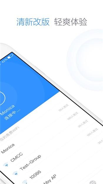 360免费wifi手机版下载官方正版