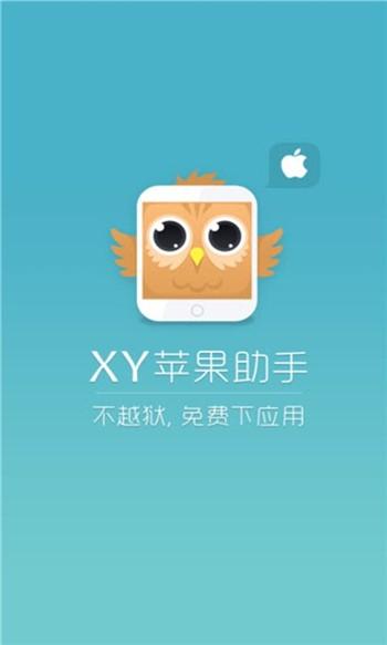 xy苹果手机助手官方下载
