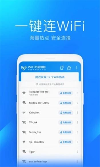 wifi万能钥匙ipad版下载安装