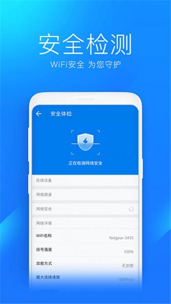 wifi万能钥匙电脑版下载官方下载