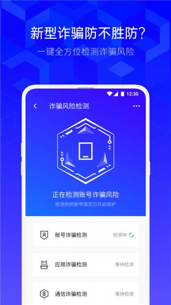 腾讯手机助手安卓版下载官方版