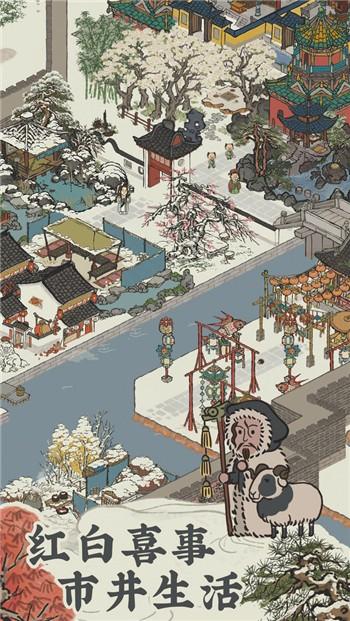 江南百景图下载安卓版最新版