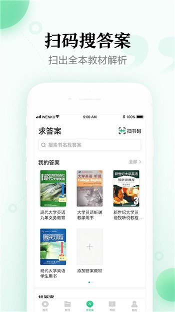 百度文库app最新版下载