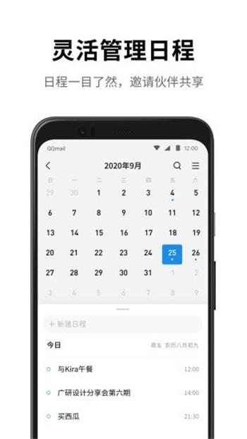 腾讯企业邮箱app下载安装