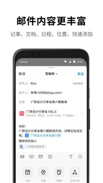 腾讯企业邮箱手机版下载