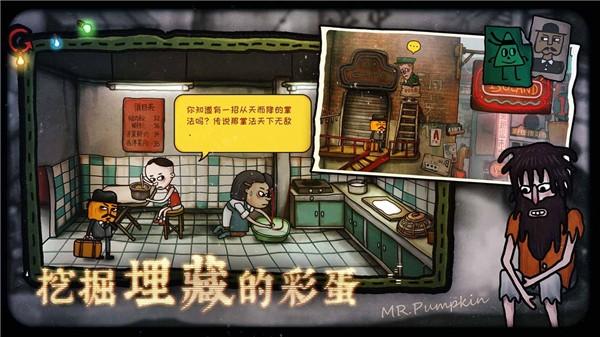 南瓜先生2九龙城寨免费版下载完整版