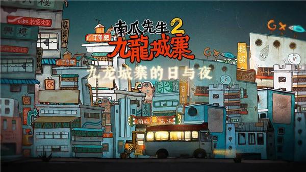 南瓜先生2九龙城寨下载安装免费版