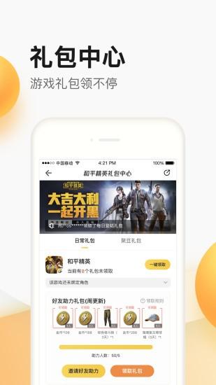 cf道聚城app下载腾讯官方正版