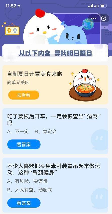 """6.9蚂蚁庄园今日答案解析2021 吃了荔枝后开车一定会被查出""""酒驾""""吗?"""