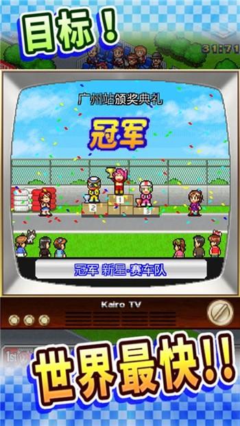 冲刺赛车物语手游最新版本下载