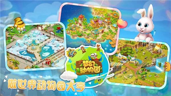 梦幻动物园游戏下载