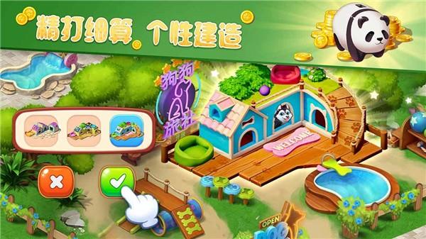 梦幻动物园手游最新版本下载