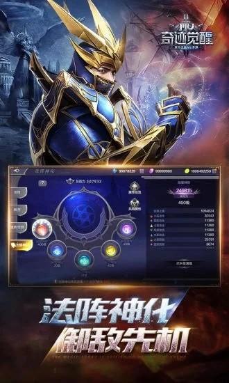 奇迹觉醒官方网站下载