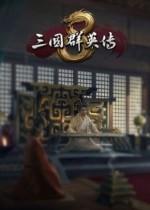 三国群英传8中文版单机版