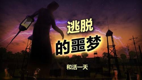 辐射岛安卓版中文版