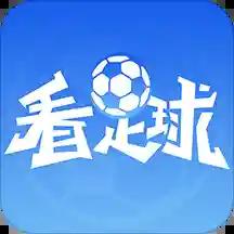 看足球app最新版