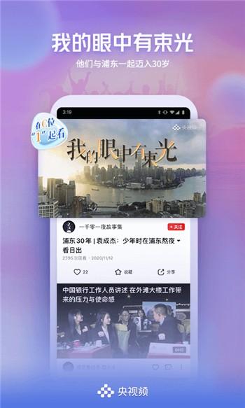 央视频app电视版下载安装