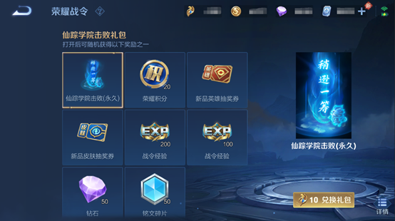 王者荣耀s25赛季战令奖励有哪些