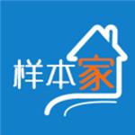 样本户之家app官方版