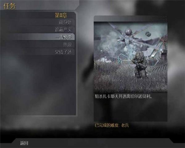 使命召唤4现代战争电脑版