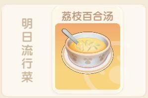 摩尔庄园荔枝百合汤怎么做 摩尔庄园荔枝百合汤菜谱