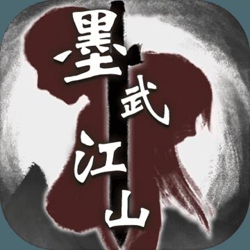 墨武江山手游官方版