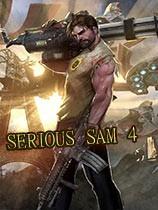 英雄萨姆4中文版