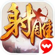 射雕英雄传手游官方版  v2.7.2