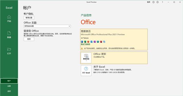 office2021专业增强版下载官方最新版