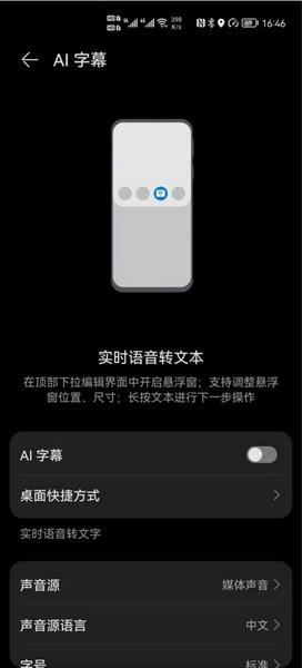 鸿蒙系统ai字幕怎么改语言2