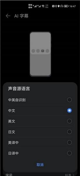 鸿蒙系统ai字幕怎么改语言3
