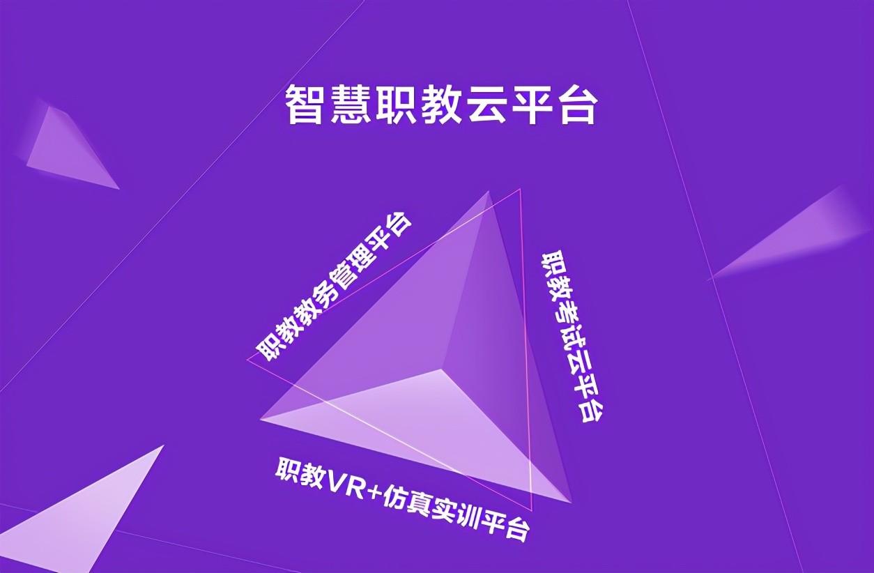 职教云app安卓下载官方版