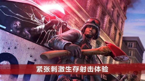 僵尸前线4游戏下载最新版