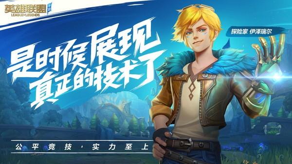 英雄联盟手游安卓下载官方版