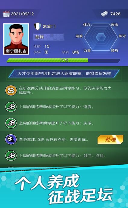 足球巨星之路游戏下载网址