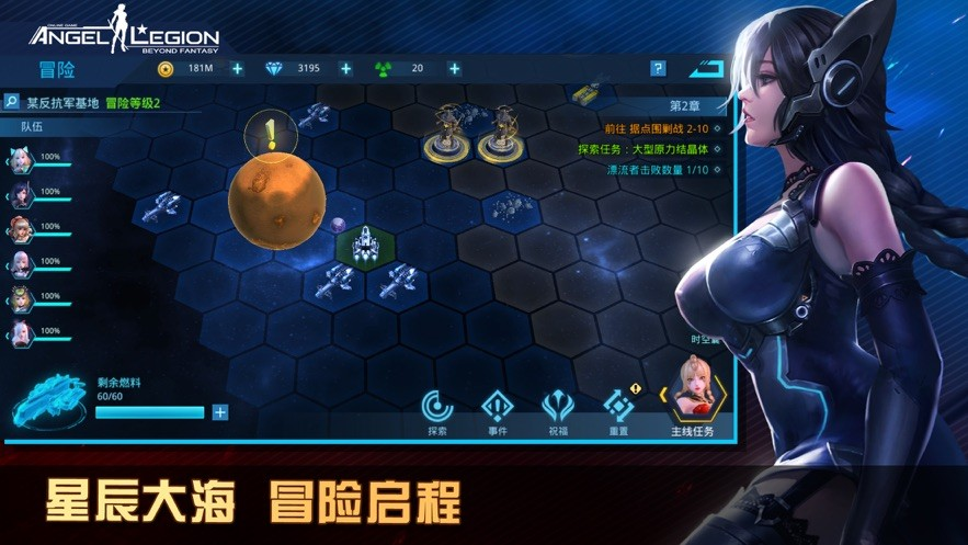 女神星球游戏下载手游官方版