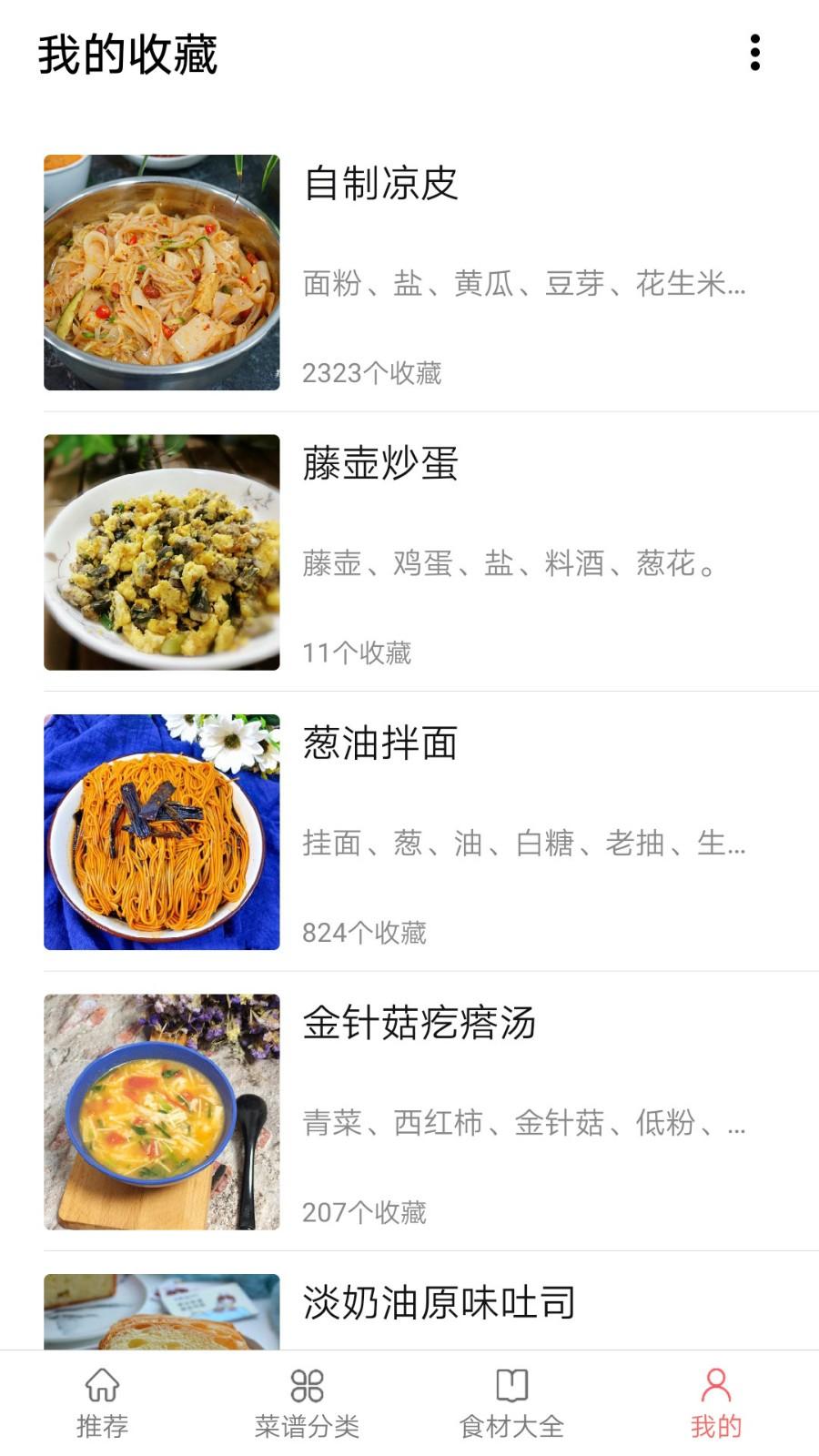 美食天下菜谱大全官方下载最新版